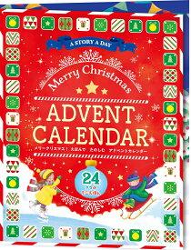 メリークリスマス!えほんでたのしむアドベントカレンダー [ メラニー・ジョイス ]