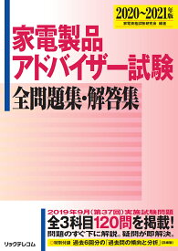 家電製品アドバイザー試験 全問題集・解答集2020~2021年版 [ 家電資格試験研究会 ]