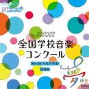 【予約】第84回(平成29年度) NHK全国学校音楽コンクール課題曲
