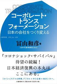 コーポレート・トランスフォーメーション 日本の会社をつくり変える [ 冨山 和彦 ]