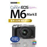 Canon EOS M6 Mark2 基本&応用撮影ガイド (今すぐ使えるかんたんmini)