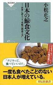 """日本の鯨食文化 世界に誇るべき""""究極の創意工夫"""" (祥伝社新書) [ 小松正之 ]"""