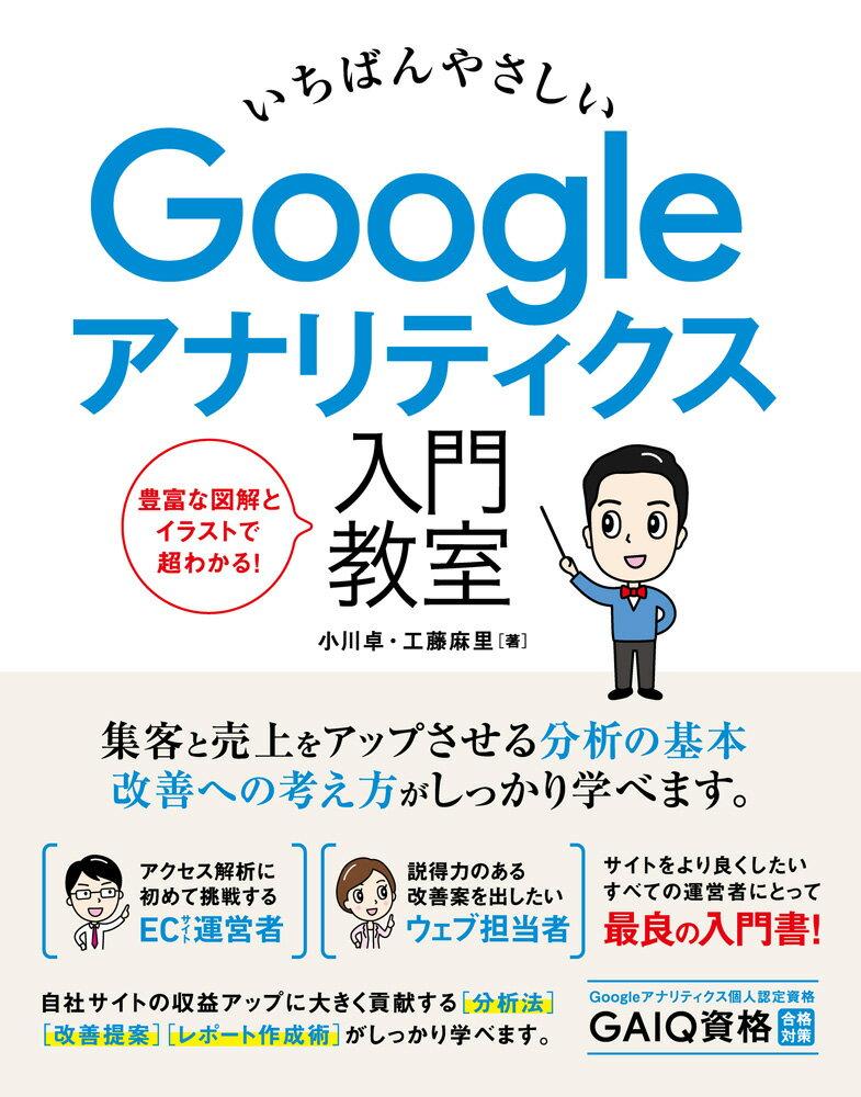 いちばんやさしい Google アナリティクス 入門教室 [ 小川卓 ]