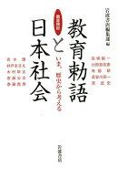 徹底検証教育勅語と日本社会