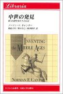 中世の発見