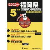 福岡県公立高校入試過去問題(2020年度)