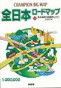 【バーゲン本】C・B・MAP 全日本ロードマップ 2012年版 [ チャンピオンビッグマップ ]