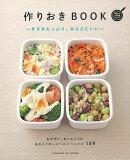 【バーゲン本】作りおきBOOK-サラダたっぷり、からだにいい