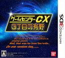 ゲームセンターCX3丁目の有野 通常版