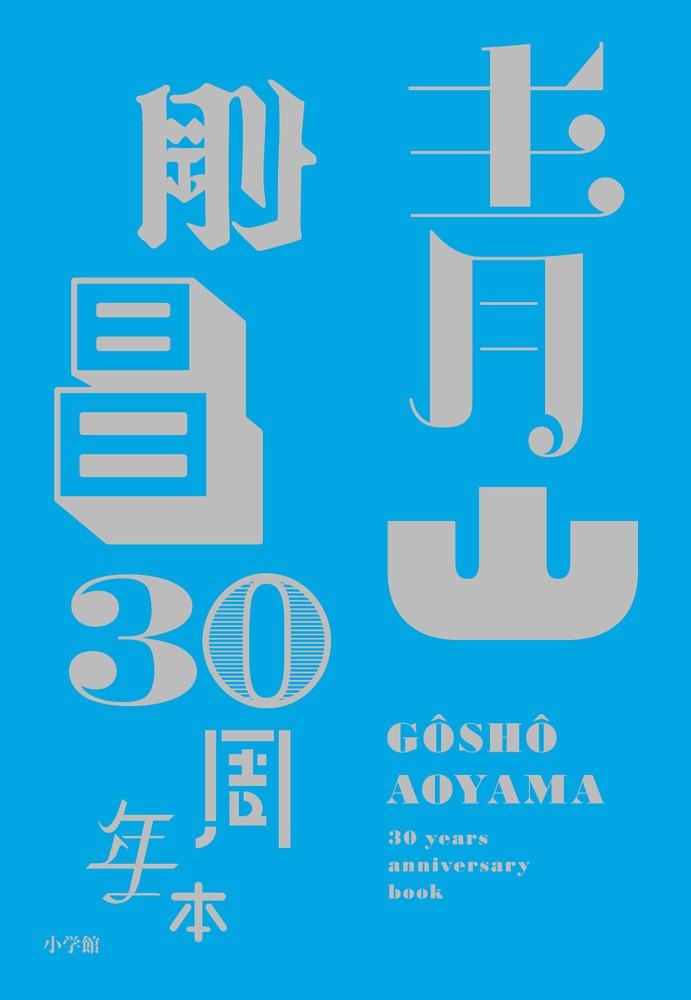 青山剛昌 30周年本 (コミックス単行本) [ 青山 剛昌 ]