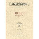 シベリウス交響曲第7番ハ長調作品105 (MINIATURE SCORES)