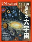 138億年の大宇宙改訂第2版