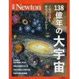 138億年の大宇宙改訂第2版 (ニュートンムック Newton別冊)