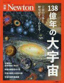 138億年の大宇宙改訂第2版 宇宙の天体と歴史がすべてわかる! (ニュートンムック Newton別冊)