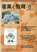 産業と教育(令和2年8月号(No.814))