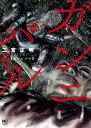 ガンニバル ( 6) (ニチブンコミックス) [ 二宮 正明 ]