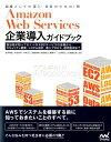 Amazon Web Services企業導入ガイドブック 担当者が知っておくべきAWSサービスの全貌から、セ [ 荒木靖宏 ]