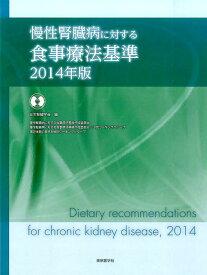 慢性腎臓病に対する食事療法基準(2014年版) [ 日本腎臓学会 ]