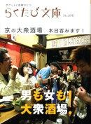京の大衆酒場