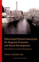 Educational system innovation for region