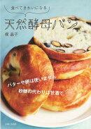 【バーゲン本】食べてきれいになる天然酵母パン