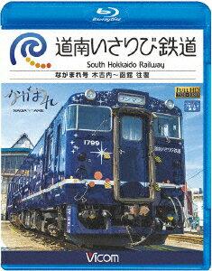 道南いさりび鉄道 木古内〜函館 往復【Blu-ray】 [ (鉄道) ]