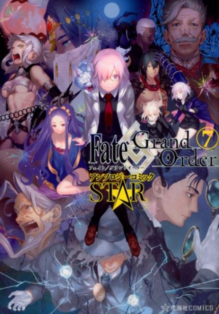 Fate/Grand Order アンソロジーコミック STAR(7) (星海社COMICS) [ TYPE-MOON ]