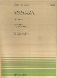 グラナドス/アンダルーサ 「12のスペイン舞曲」から (全音ピアノピース) [ エンリケ・グラナドス ]