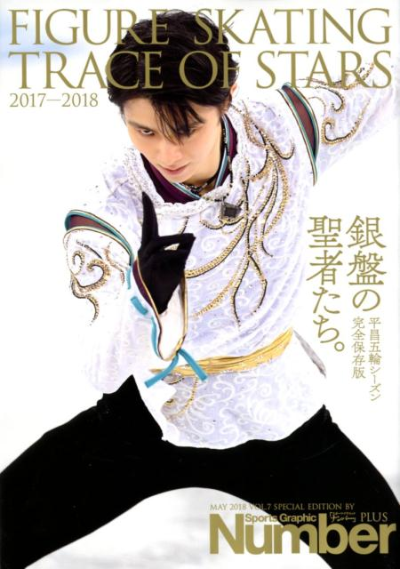Number PLUS FIGURE SKATING TRACE OF STARS vol.7 フィギュアスケート2017-2018 平昌五輪シーズン総集編 フィギュアスケート 銀盤の聖者たち (Sports Graphic Number PLUS)