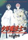 少年魔法士(19) 最終章THE NEOPLASM (ウィングスコミックス) [ なるしまゆり ]