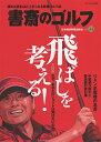 書斎のゴルフ VOL.34 読めば読むほど上手くなる教養ゴルフ誌 [ 日本経済新聞出版社 ]