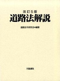 道路法解説改訂5版 [ 道路法令研究会 ]