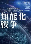 中国軍人が観る「人に優しい」新たな戦争 知能化戦争