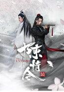 陳情令 Blu-ray BOX1【通常版】【Blu-ray】
