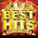 BEST HITS 〜人気アーティストの1番聴きたい曲〜
