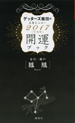 金の鳳凰・銀の鳳凰 開運ブック 2017年度版 ゲッターズ飯田の五星三心占い