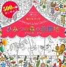 500円ではじめよう かわいい!楽しい!ぬりえブック ひみつの森の遊園地 Amusement in Secret Forest