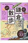 歩く地図鎌倉・横浜散歩(2017)