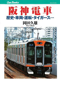 阪神電車 歴史・車両・運転・タイガース… (キャンブックス) [ 岡田久雄 ]