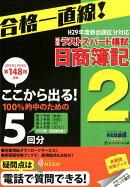 第148回試験日商簿記2級ラストスパート模試
