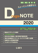 Drugs-NOTE 2020 ドラッグノート