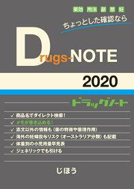 Drugs-NOTE 2020 ドラッグノート [ 医薬情報研究所 ]