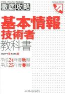 基本情報技術者教科書(平成24年度秋期/平成25年度)
