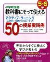 小学校国語教科書にそって使えるアクティブ・ラーニング(5・6年) [ 菊池省三 ]