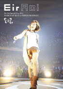 Eir Aoi Special Live 2015 WORLD OF BLUE at 日本武道館【Blu-ray】