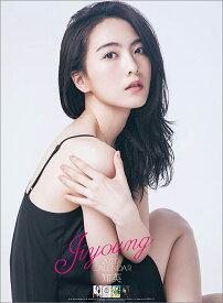 知英(Jiyoung)(2020年1月始まりカレンダー)