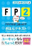 ''20〜'21年版 FPの学校 2級・AFP きほんテキスト