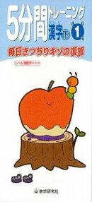 【バーゲン本】【送料無料】漢字(下)(小学1年)【バーゲンブック】