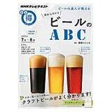 目からウロコビールのABC (NHKまる得マガジン)