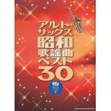 アルト・サックス昭和歌謡曲ベスト30